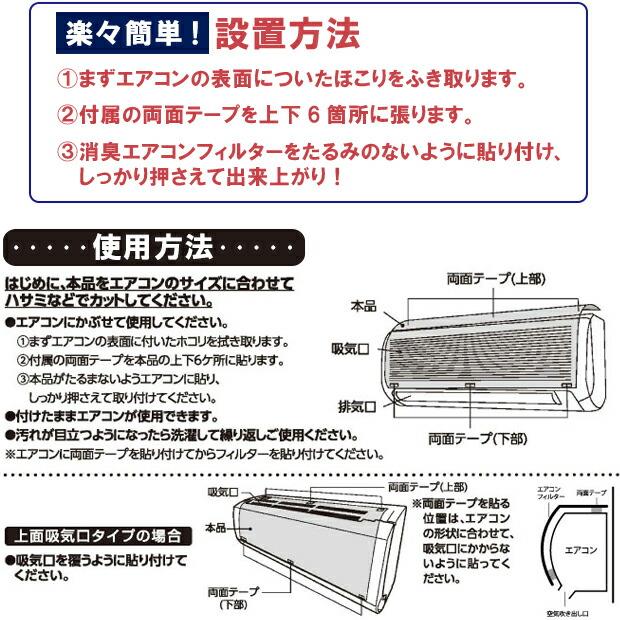 エアコンフィルター 便利 手入れ 掃除 ホコリ防止 消臭 洗える