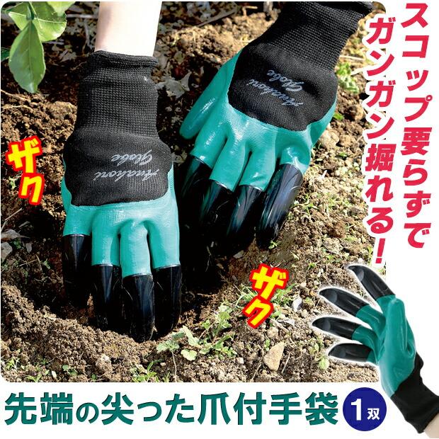 グローブ 穴掘り 園芸用品 爪付 手袋 作業用手袋 野菜作り 軍手