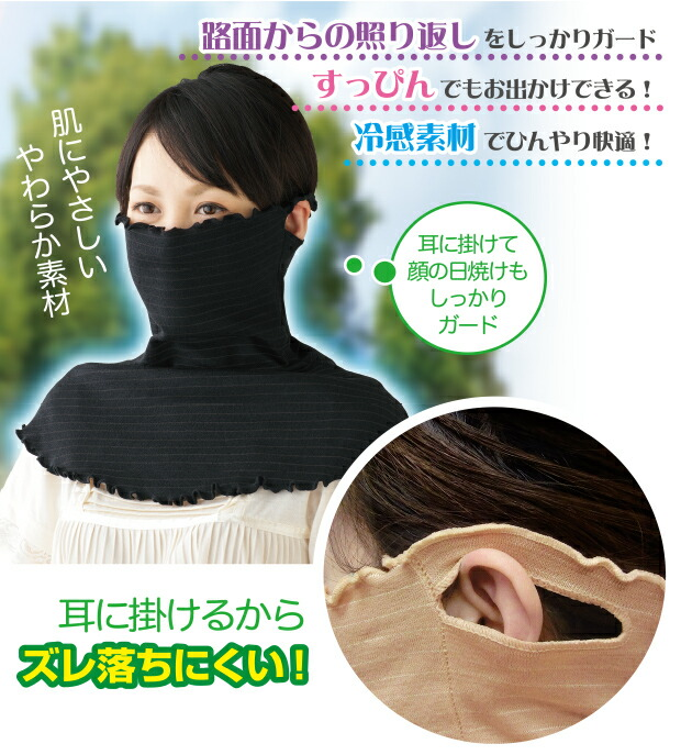 UV 紫外線 フェイスガード UVカット マスク 日焼け対策 ガード 紫外線