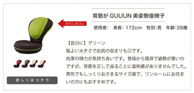 背筋がGUUUN クッション ストレッチ 座椅子 リクライニング 背筋 健康 ボリューム 姿勢 美姿勢