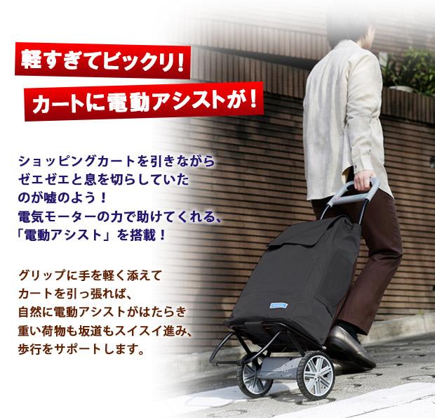 送料無料 ショッピング カート キャリー シルバーカート 電動