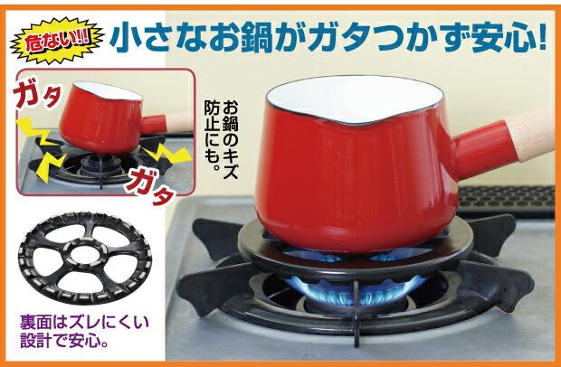 五徳 ガスコンロ用 コンロ 調理器具 日本製 ごとく がたつき