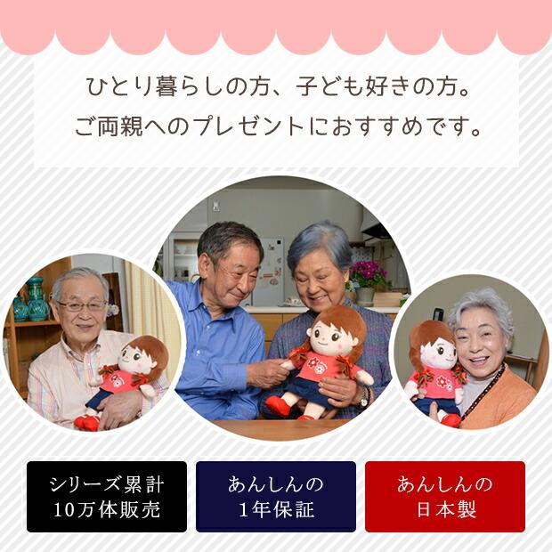 送料無料 人形 話す しゃべる みーちゃん 認知症 お年寄り シニア