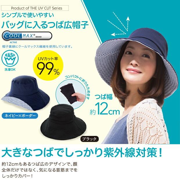 帽子 黒 小顔効果 日射し 日差し 日除け 日焼け つば長 UVハット