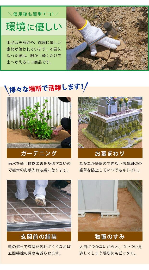 カチカチ君 水で固まる土 防草砂 雑草対策 雑草防止 園芸 DIY