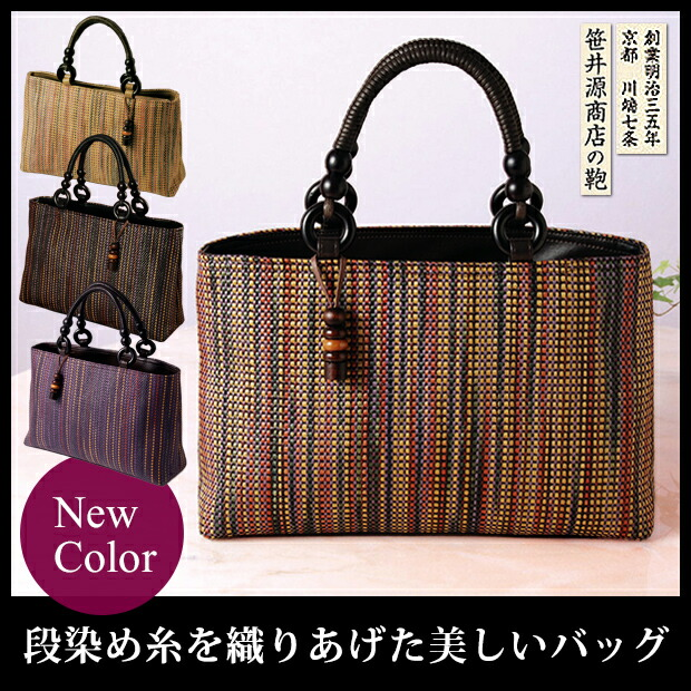 カリオカ 母の日 バッグ 手提げバッグ 京都 手作り 段染め 日本製