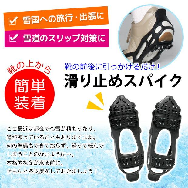 雪 靴 滑らない 滑り止め スパイク 雪道 雪用 レディース メンズ