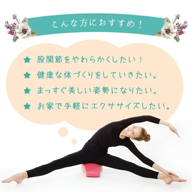 開脚クッション ストレッチ ストレッチャー エクササイズ 股関節 開脚 姿勢矯正 美姿勢 美脚 柔軟 バレエ 新体操
