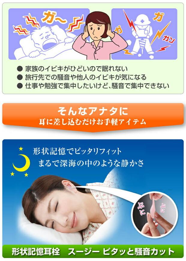 いびき対策 いびき防止 グッズ スージー 安眠 熟睡 快眠