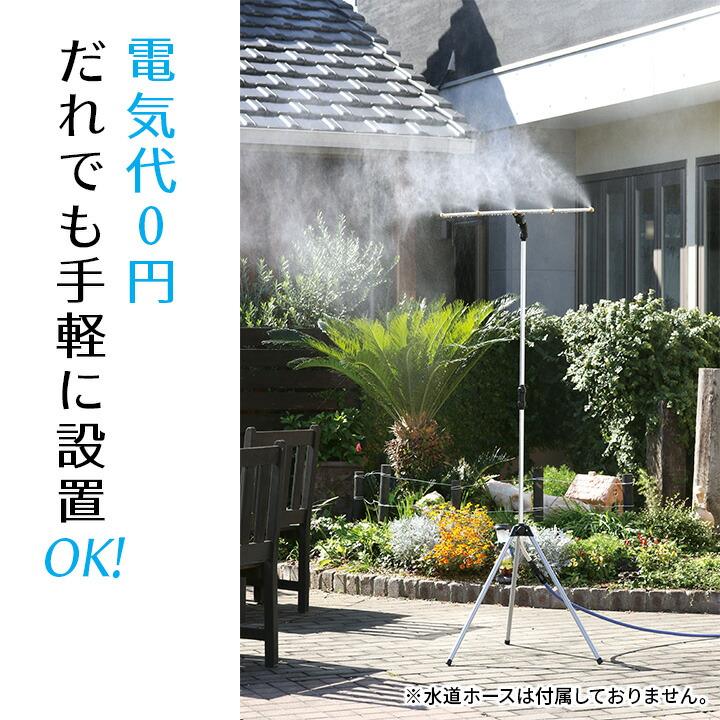ミストシャワー 屋外 真夏 園芸 散水 熱中症対策 日射病対策 涼しい 涼感