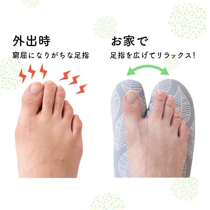スリッパ 足袋スリッパ 室内履き ルームシューズ 足袋 かかと付き 歩きやすい 足指広げる リラックス パイル地