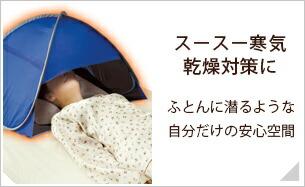 おやすみ防寒ドーム