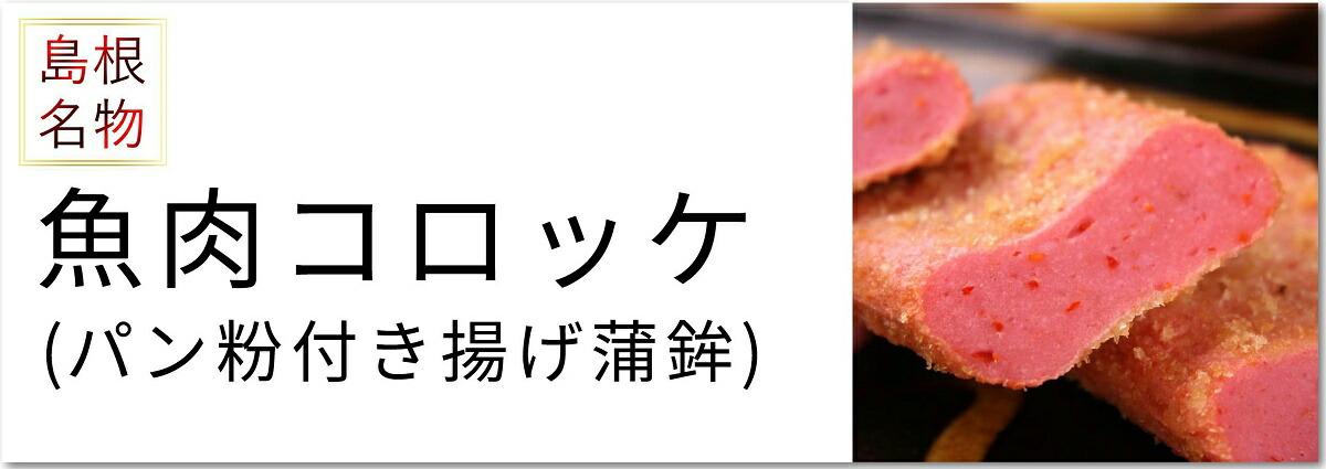 魚肉コロッケ