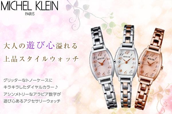 MICHEL KLEIN Watch~ミッシェルクラン・アシンメトリー腕時計~