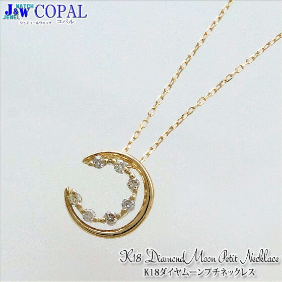 K18ダイヤムーンプチネックレス