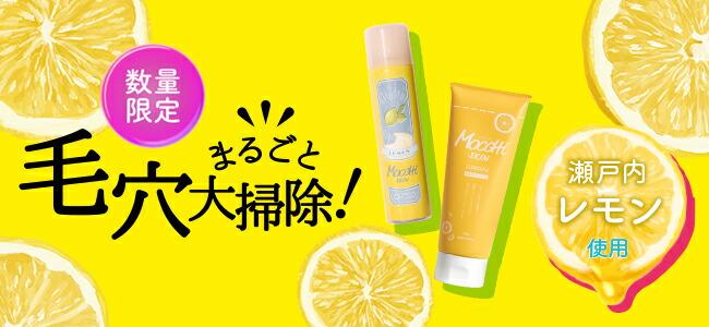 モッチスキンレモンシリーズ