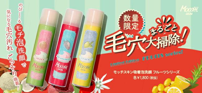 【限定】モッチスキン吸着泡洗顔フルーツシリーズ