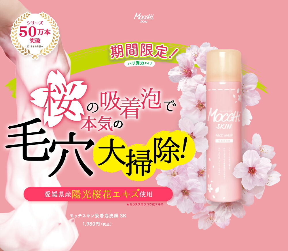 Image result for mocchi skin face wash sakura