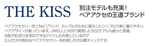 THE KISS 別注モデルも充実!ペアアクセの王道ブランド