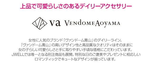 VA Vendome Aoyama 上品で可愛らしさのあるデイリーアクセサリー