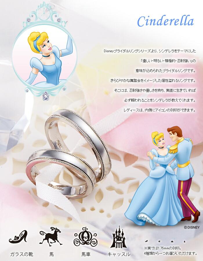 disney bridal ring - Cinderella Wedding Ring