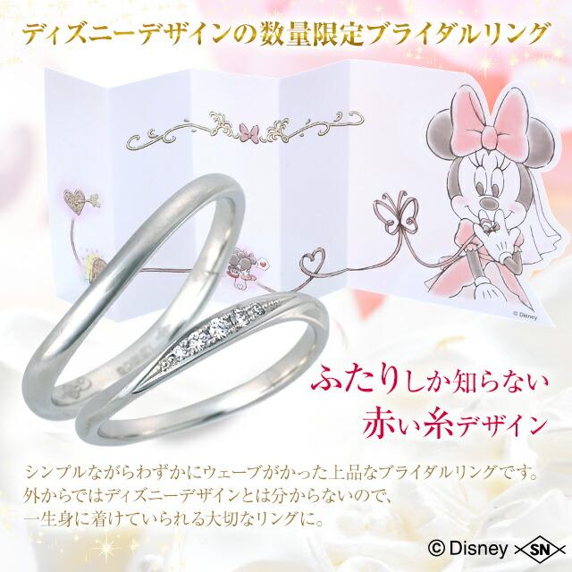 Jwell Hold A Disney Disney Platinum Pairing Marriage Ring Wedding