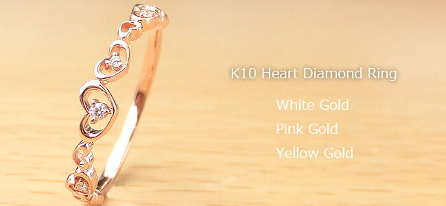 ハートの指輪 K10PG 工房 heart 刻印 文字入れ ギフト ハートピンキーリング 直販 可能 究極 ハートリング ピンクゴールドK10 指輪