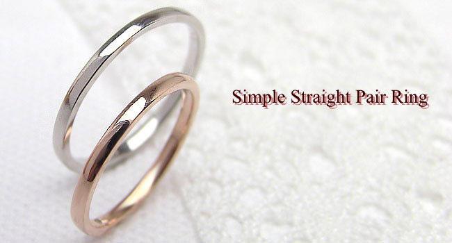 ピンクゴールドK10/ホワイトゴールドK10ペアリング結婚指輪マリッジリングK10PG//K10WG結婚式に