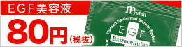 ミューフル エクストラエッセンス EGF 0.6ml (お試しサイズ)