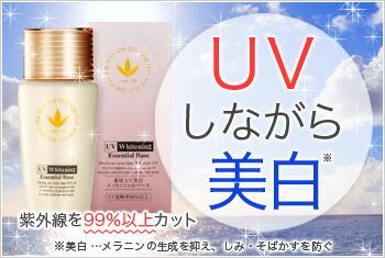 ビーバンジョア 薬用UV 美白 エッセンシャルベース 52ml