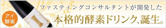 I酵素(アイコウソ)500ml