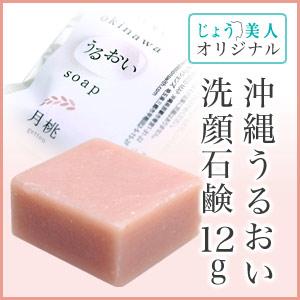 沖縄うるおい洗顔石鹸(じょう美人オリジナル石けん)