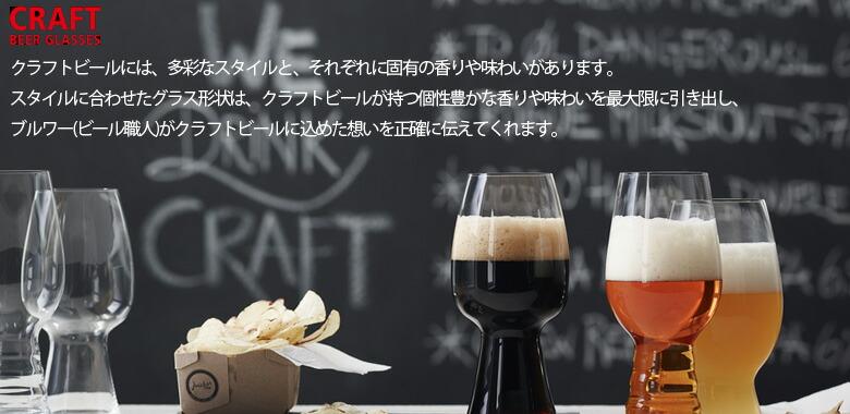 クラフトビール・テイスティング・キット