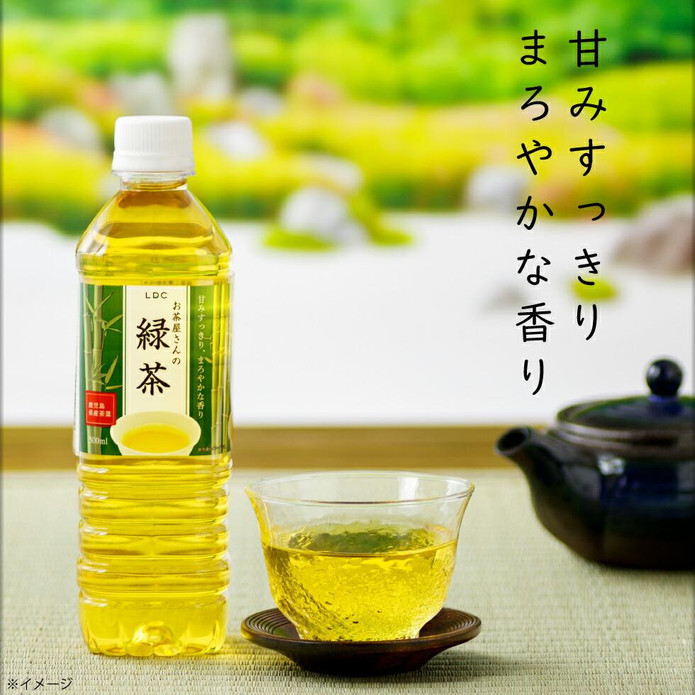 LDC緑茶500ml48本あまみとすっきりとした香り