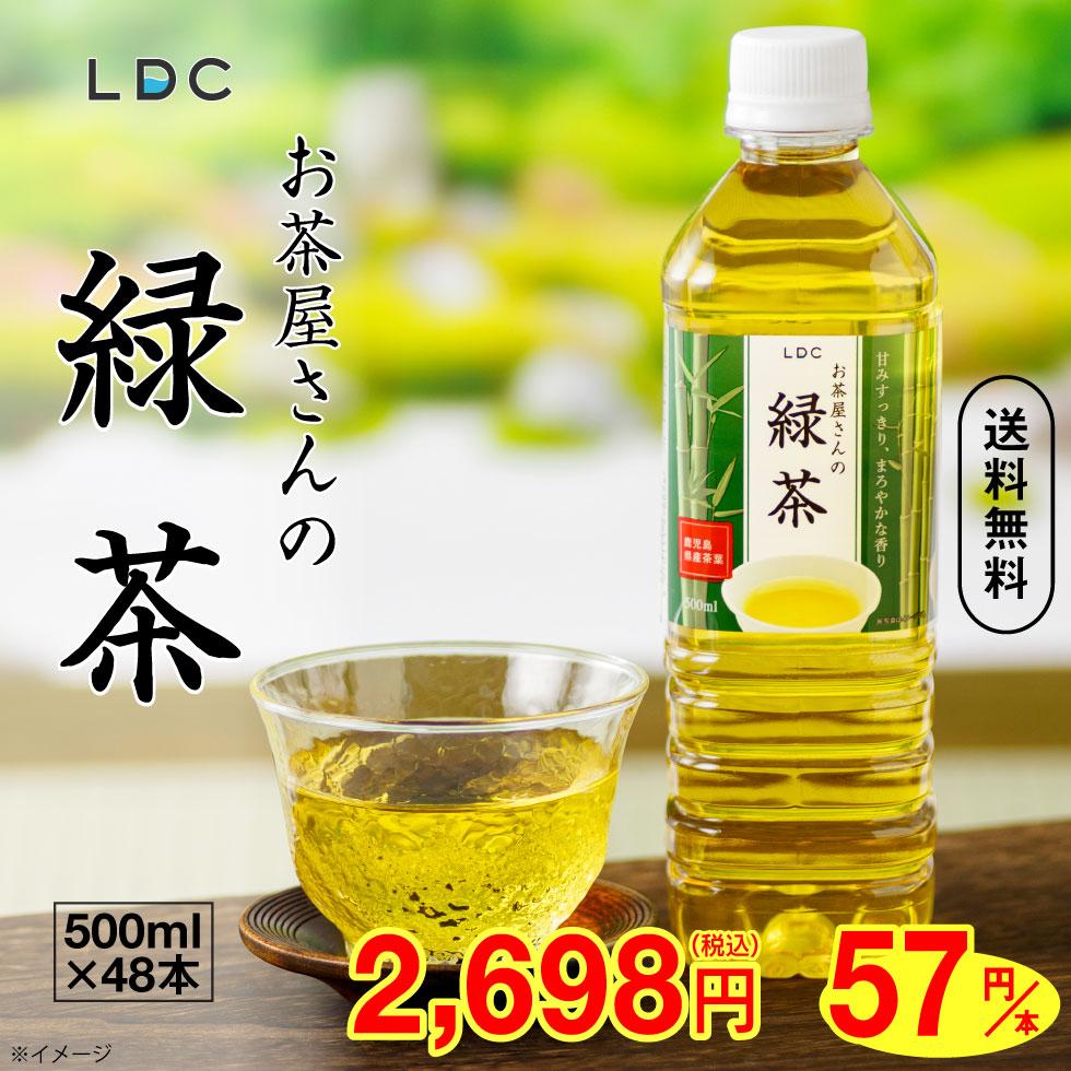 LDC緑茶500ml48本ファーストビュー