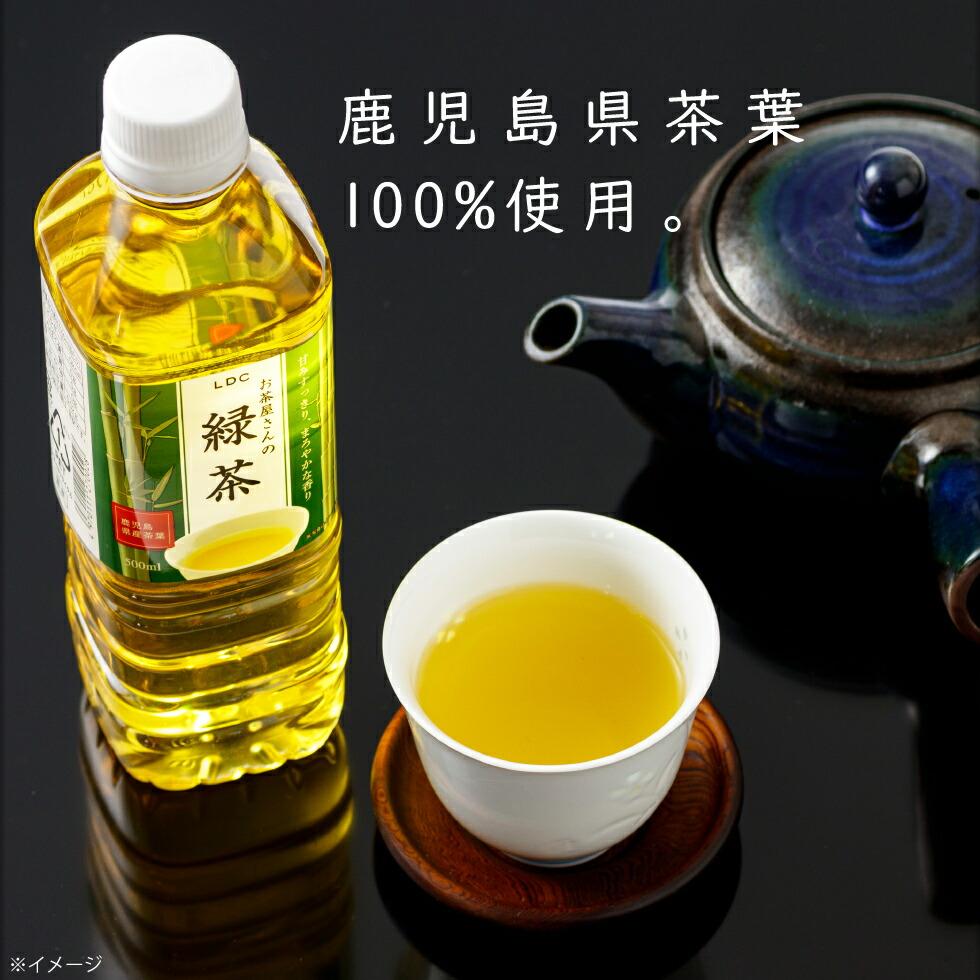LDC緑茶500ml48本鹿児島産茶葉100%