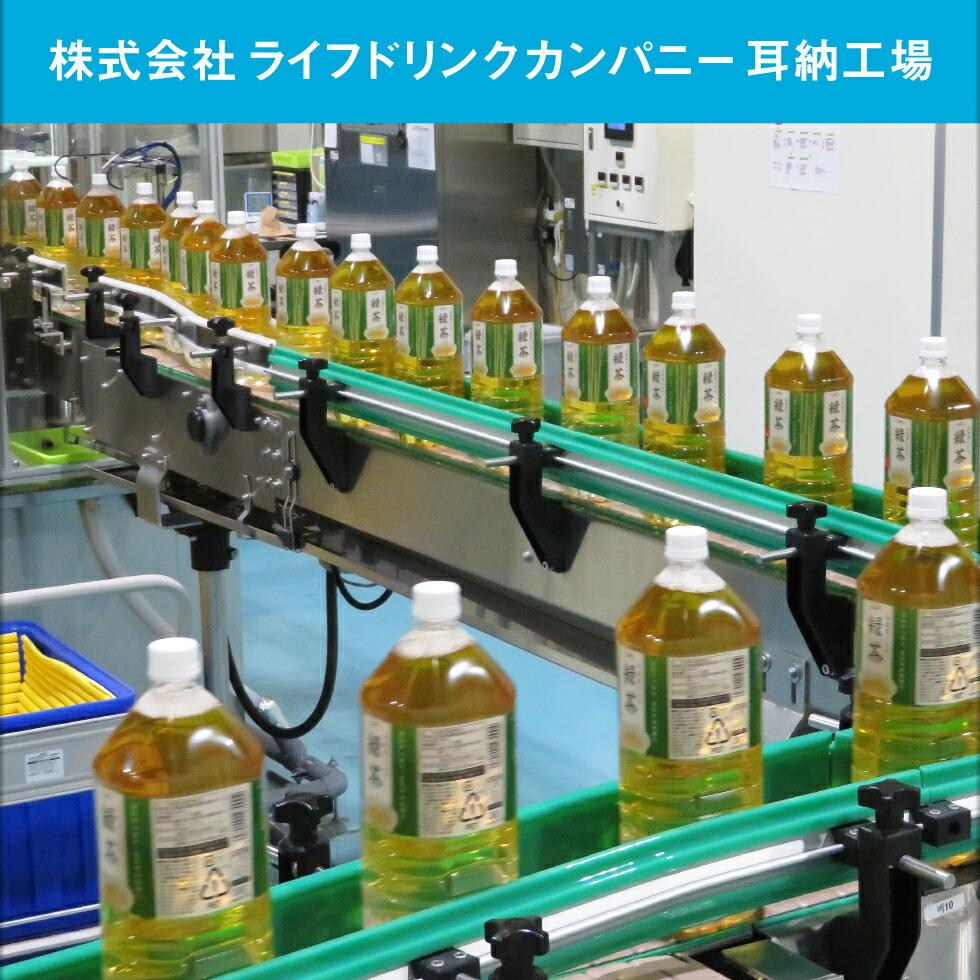 LDC緑茶500ml48本工場