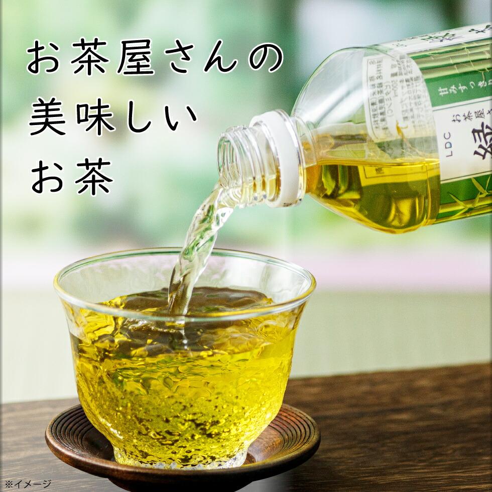 LDC緑茶500ml48本とは