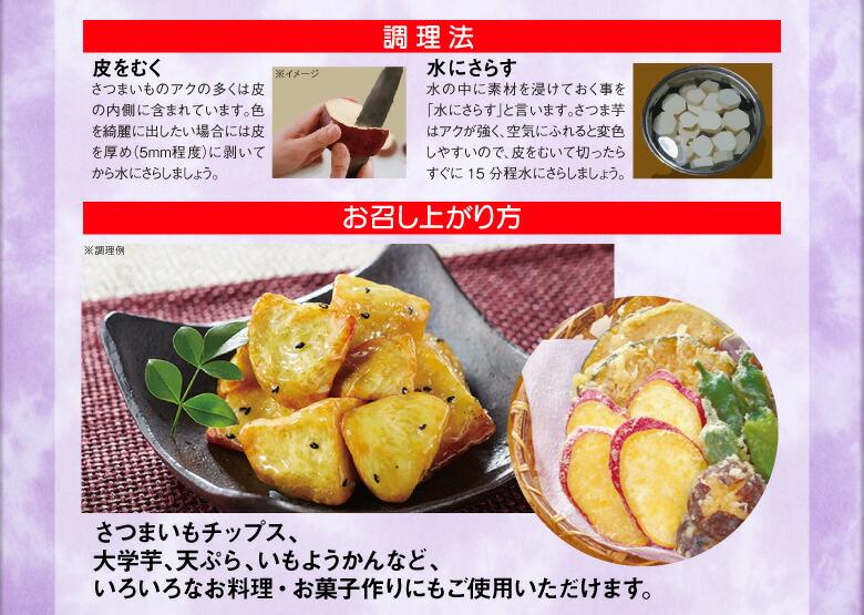 安納芋レシピ