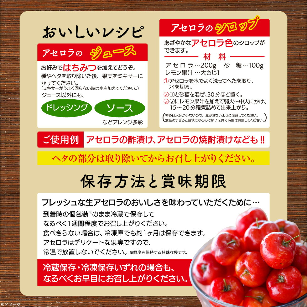 アセロラレシピ保存方法と賞味期限