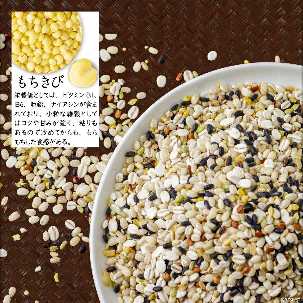 22雑穀詳細5