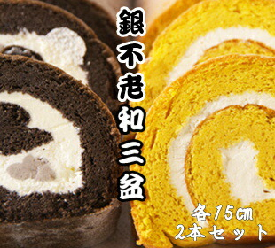 銀不老・和三盆ロールケーキセット