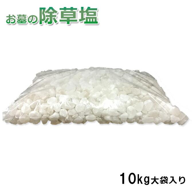 お墓の除草塩10kg大袋入り10kg色規格外 粒Mサイズ(5〜15mm)