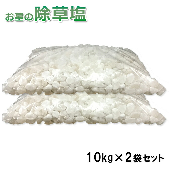 お墓の除草塩10kg大袋×2袋 20kg色規格外 粒Mサイズ(5〜15mm)