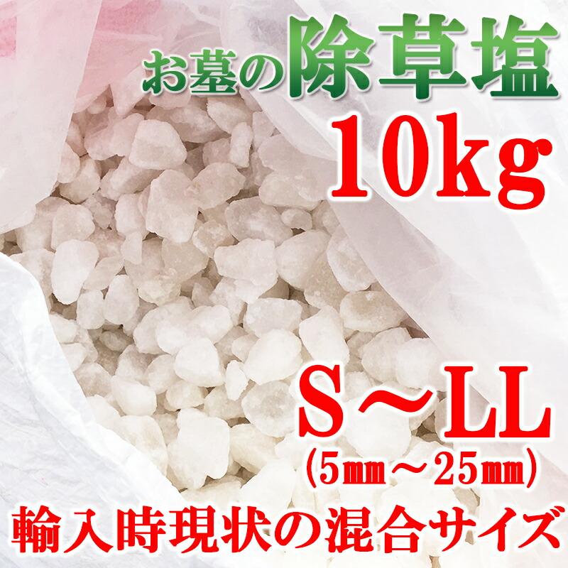 お墓の除草塩10kg大袋S〜LL混合サイズ