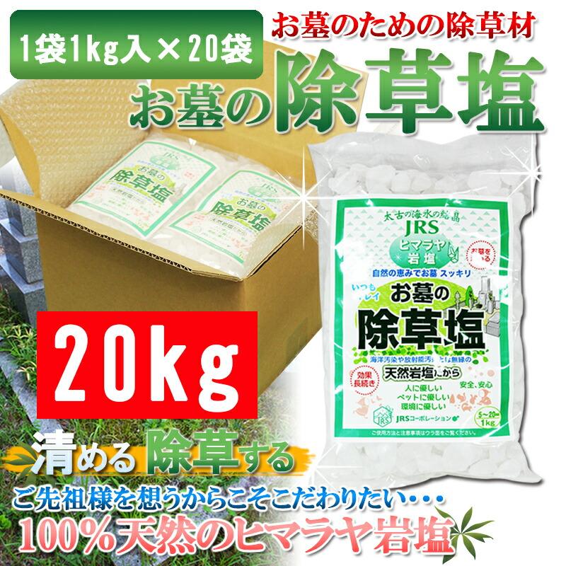 お墓の除草塩20kg