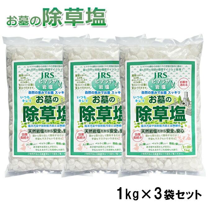 お墓の除草塩1kg×3袋
