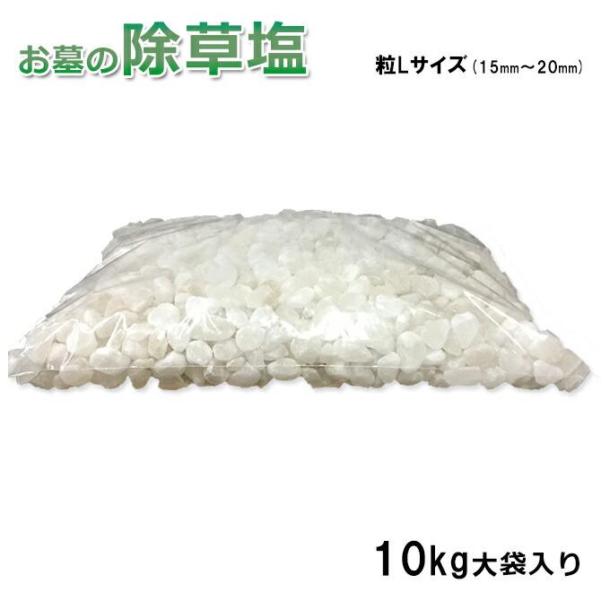 お墓の除草塩10kg大袋入り 粒Lサイズ(15〜20mm)