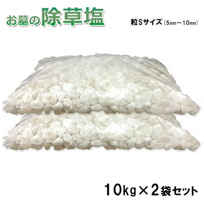 お墓の除草塩10kg大袋入り×2袋 合計20kg 粒Sサイズ(5〜10mm)