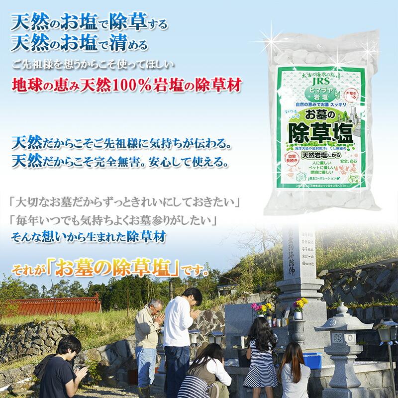 天然のお塩で除草する。天然のお塩で清める。午前ぞ様を想うからこそ使ってほしい地球の恵み天然100%岩塩の除草剤「お墓の除草塩」